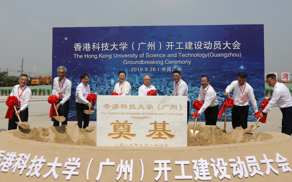 Andrew LIAO Cheung-Sing, Chairman of the HKUST Council (middle), Prof. Wei SHYY, President of HKUST (second left) and other guests officiate at HKUST (GZ)'s groundbreaking ceremony.